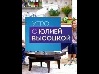 Утро с Юлией Высоцкой | 14.09.2015