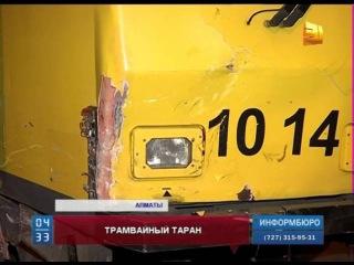 Страшное ДТП с неуправляемым  трамваем произошло в Алматы