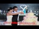 Супер Узбекская свадьба!