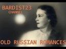 Марина Черкасова старинные русские романсы