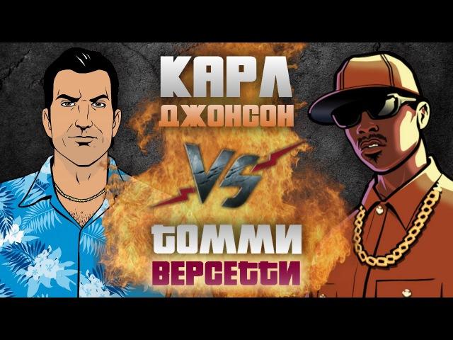 Рэп Баттл - Карл Джонсон (CJ) vs. Томми Версетти