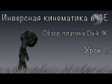 Урок1. Adobe After Effects. Duik IK. Inverse Kinematics. Инверсная кинематика. Как установить скрипт