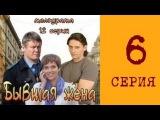 Бывшая жена 6 серия из 12 мелодрама, сериал