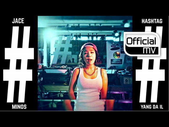 [MV] JACE(제이스) _ Hashtag(해시태그) (Feat. Yang Da Il(양다일), Minos)
