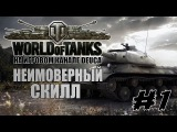 World of Tanks: The Fan (ПО ФАНУ) - НЕИМОВЕРНЫЙ СКИЛЛ #1