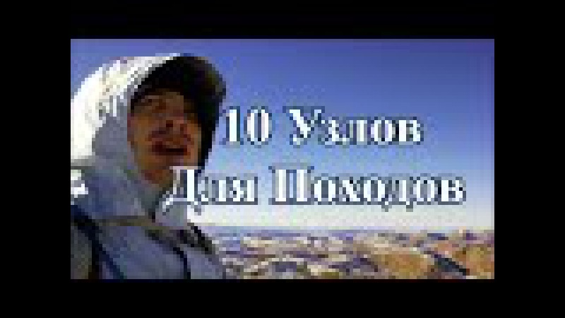 Узлы. 10 узлов самых необходимых для походов (туризма и альпинизма). Энциклопедия Узлов