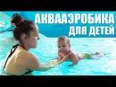Аквааэробика для детей и беременных