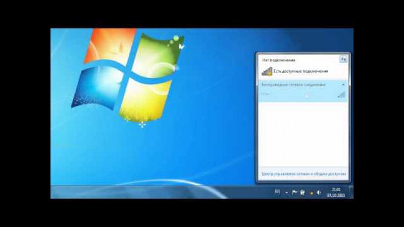 Как настроить Wi-Fi для OC Windows 7 | Инструкции от МТС