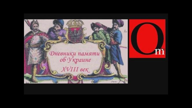 Дневники памяти об Украине-1. XVІІІ век.