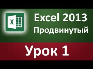 Продвинутый курс по Excel 2013 (видео уроки)