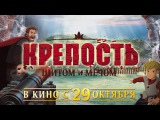КРЕПОСТЬ ЩИТОМ и МЕЧОМ - Трейлер. Мультфильм 2015
