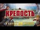 КРЕПОСТЬ ЩИТОМ и МЕЧОМ Трейлер Мультфильм 2015