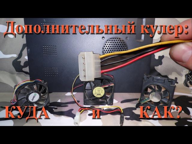 КАК и КУДА подключить дополнительный кулер Настройка оборотов кулера