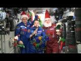 Космонавты с борта МКС поздравляют землян с наступающим Новым годом