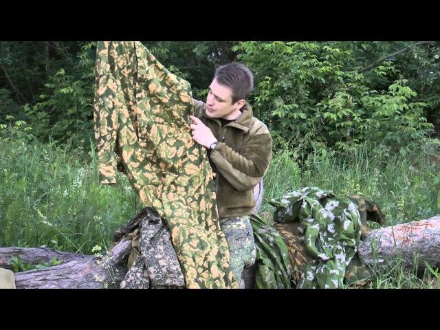 Союзспецоснащение маскировочные костюмы часть 1
