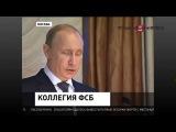 Путин пообещал заботу государства о сотрудниках ФСБ и их семьях