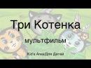 Три котенка, развивающий мультик для детей, cartoon for kids