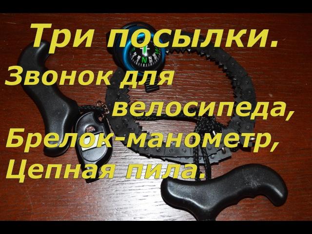 Три посылки. Брелок-манометр, звонок для велосипеда и цепная пила.
