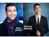 Иванов Максим (филологический факультет) - визитка Мистер УлГПУ 2015