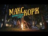 Макс Корж - Пламенныи