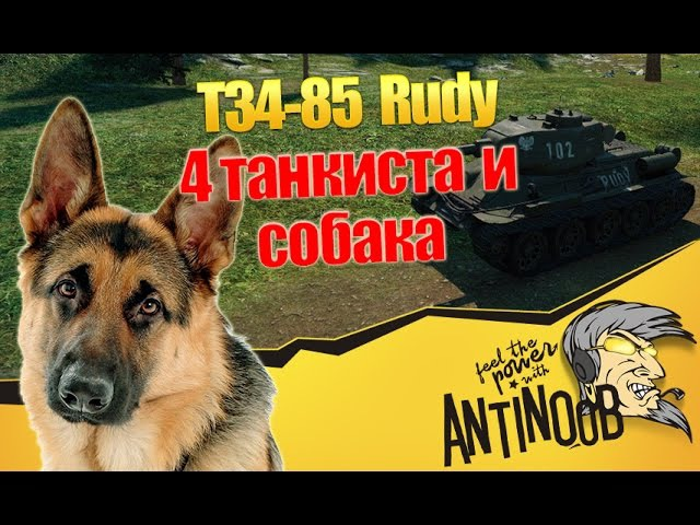 Т34-85 Rudy [4 танкиста и собака] World of Tanks (wot)