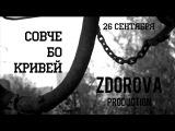 Приглашение на презентацию альбома от ГиоПика  ZDOROVA