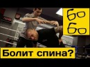 Полезные упражнения при боли в спине — Леон Абрамов о лечении травм и заболеваний позвоночника