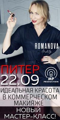 Ольга Романова * Мастер-класс в Спб * 22сентября