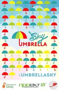 Уличная инсталляция «Umbrella Sky»