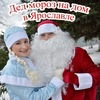 Дед Мороз и Снегурочка на дом Ярославль