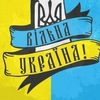 Вільна Україна !