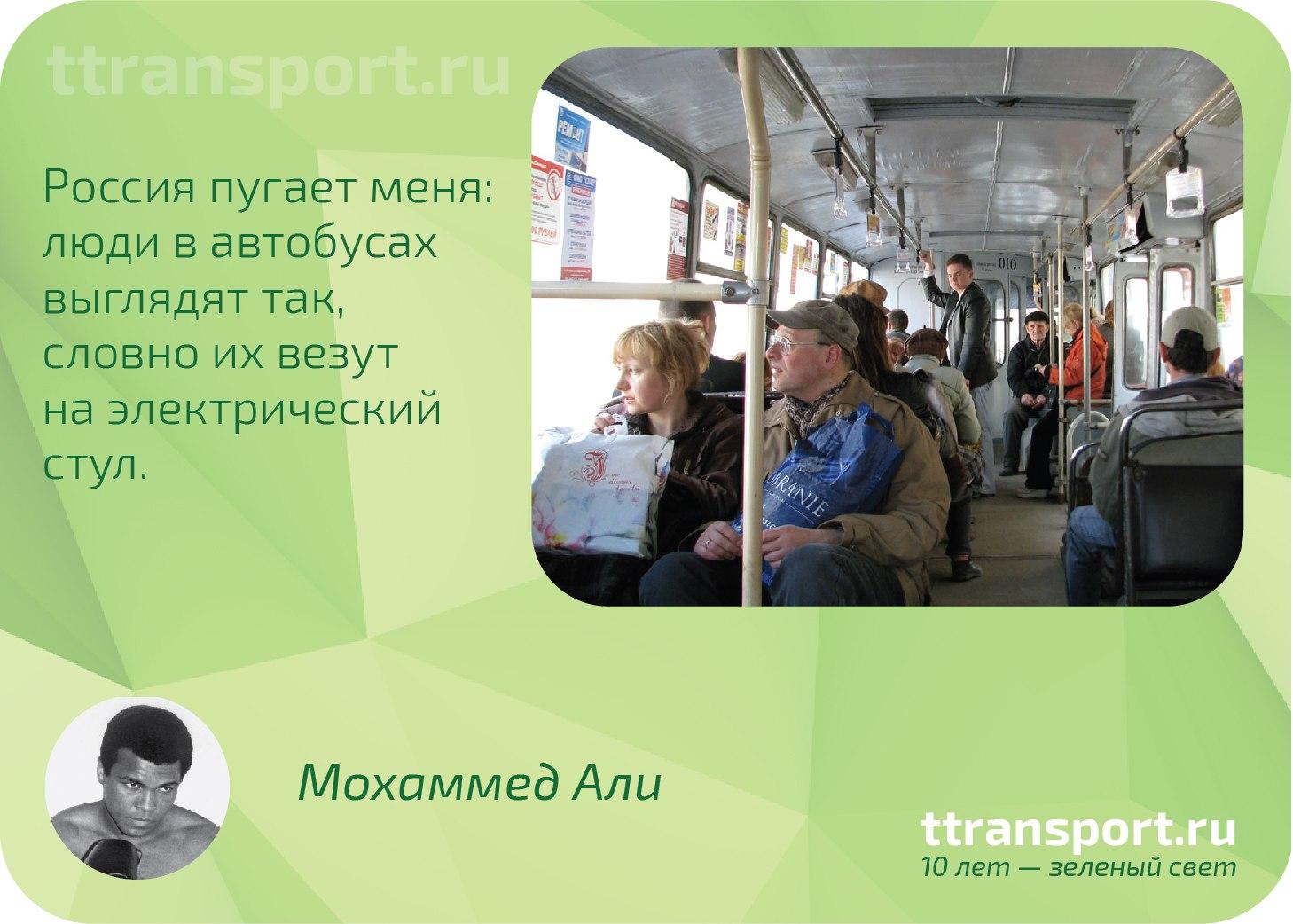 Мохаммед Али про транспорт