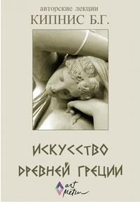 Лекции  Кипниса Б.Г. «ИСТОРИЯ ИСКУССТВ»