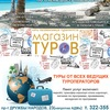 Магазин Туров Абакан