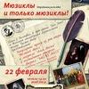 22 февраля Jam: Мюзиклы и только мюзиклы