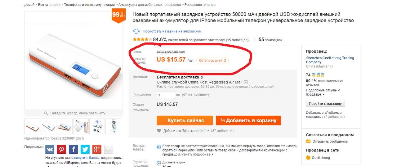 Aliexpress: Павербанк на 50 000 mAh за 1.5к баксов. Или просто набор деталей для павербанка DIY