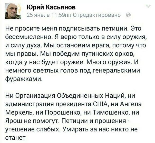 Линия фронта проходит через Донецкий аэропорт: украинские воины держат оборону, - СНБО - Цензор.НЕТ 9445