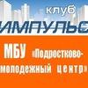 """Клуб """"Импульс"""" ПМЦ Лысьва"""