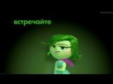 'Головоломка' (Inside Out)- русский промо-ролик 'Брезгливость'