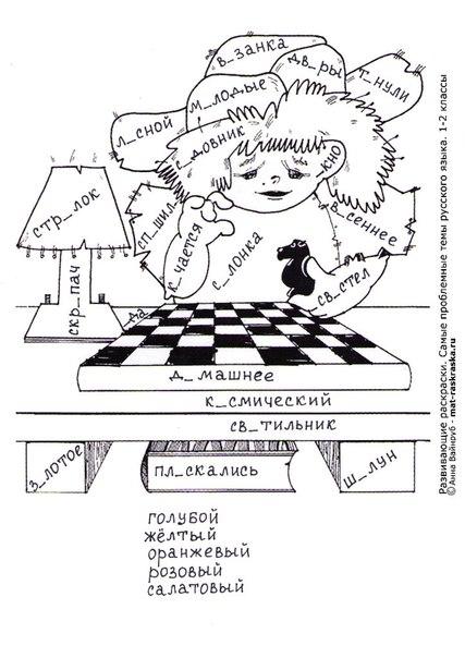 Раскраски для русского языка 2 класс