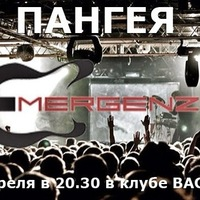 Группа Пангея в BackStage club 19 апреля.