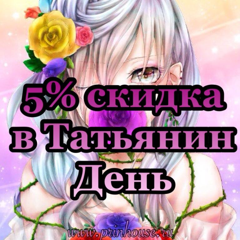 Титьяни день Скидка акция 5%
