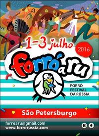 1-3 Июля 2016 IV Форрó Фестиваль FORROaRU