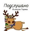 Подслушано в школах Торжка
