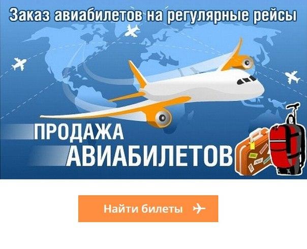 Купить билет в евпаторию самолет билет до крыма на самолет стоимость и расписание