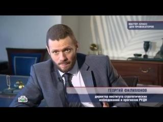 Комментарий Г.Ю. Филимонова программе НТВ ЧП. Расследования. Мастер-класс для провокаторов.