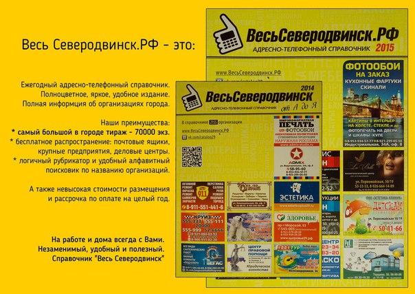 Городской Телефонный Справочник Москвы