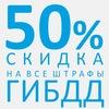 Карта скидок ГИБДД. Скидка ГАИ штрафы 50%