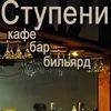 """Кафе «Ступени» Ⓜ """"Кантемировская"""""""