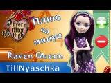 Плюсы и минусы Рейвен Квин (обзор куклы ever after high)